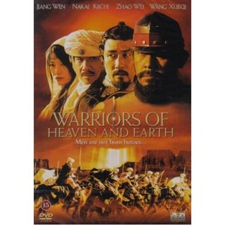 Warriors Of Heaven And Earth (